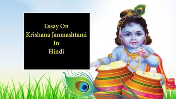 Essay-On-Krishana-Janmashtami-In-Hindi