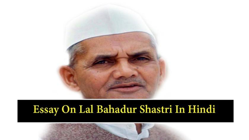 Essay-On-Lal-Bahadur-Shastri-In-Hindi