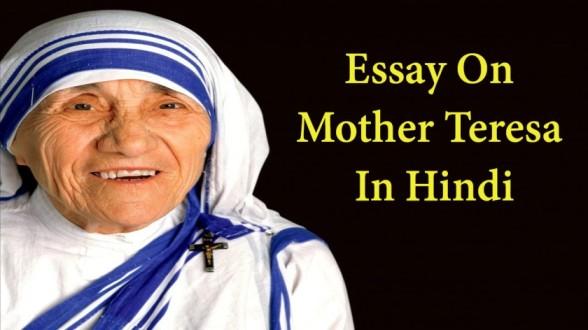 Essay On Mother Teresa In Hindi