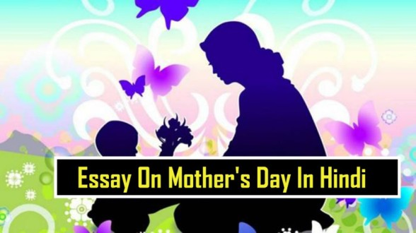Essay-On-Mothers-Day-In-Hindi