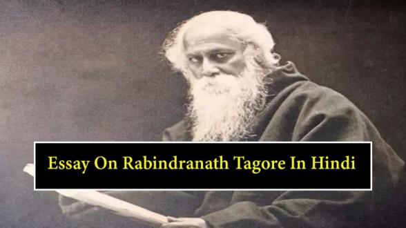 Essay-On-Rabindranath-Tagore-In-Hindi-