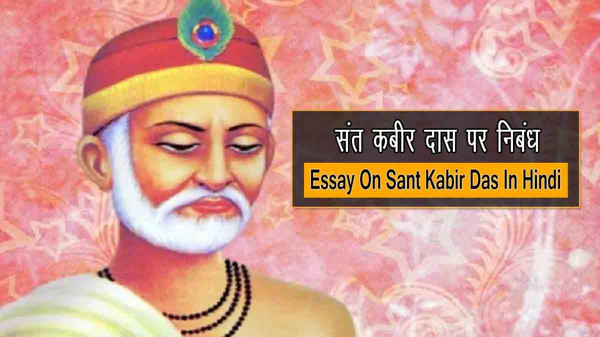 Essay On Sant Kabir Das In Hindi