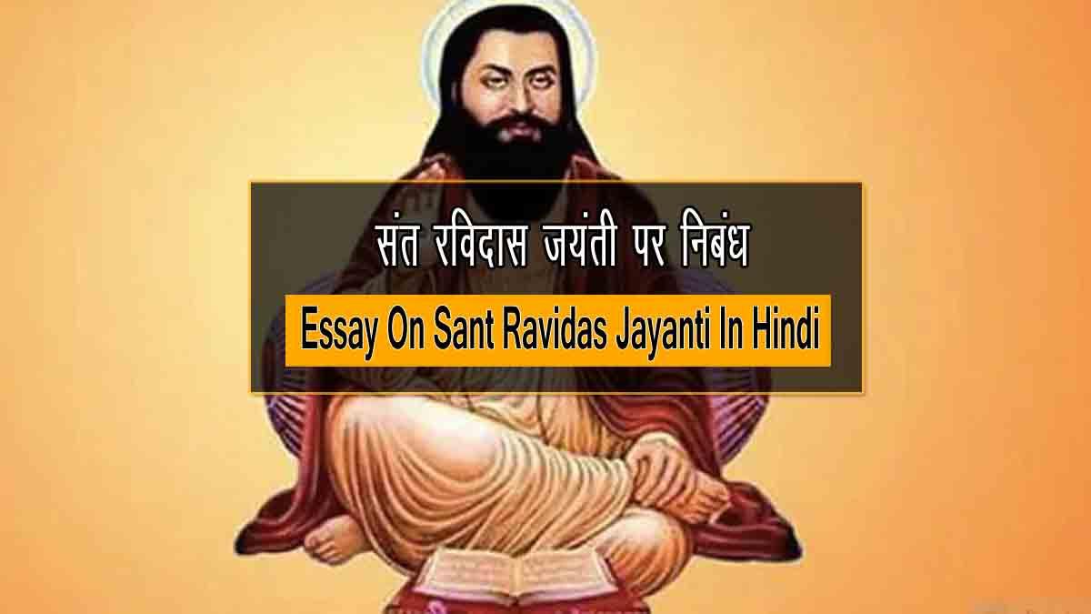 Essay On Sant Ravidas Jayanti In Hindi