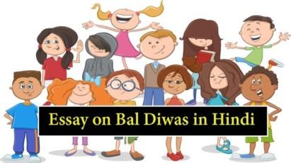 Essay-on-Bal-Diwas-in-Hindi-