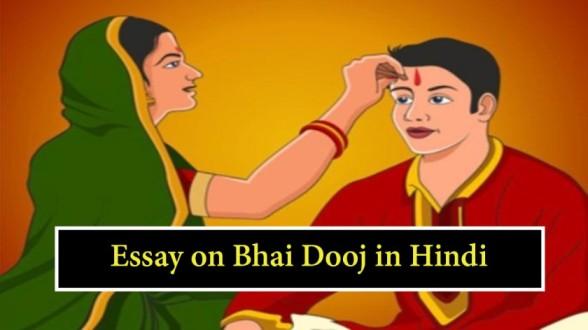 Essay-on-Bhai-Dooj-in-Hindi