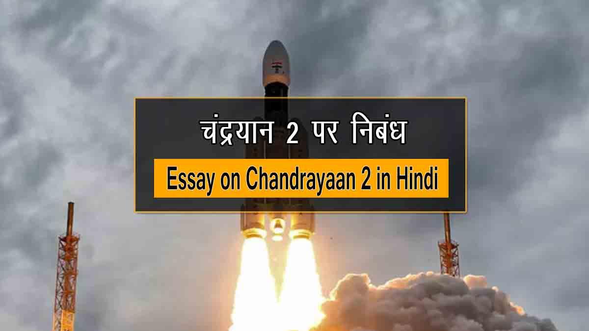 Essay on Chandrayaan 2 in Hindi