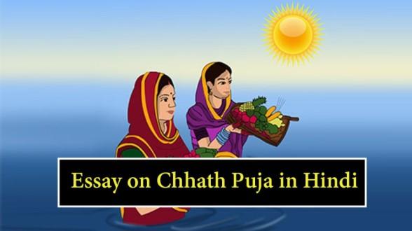 Essay-on-Chhath-Puja-in-Hindi-