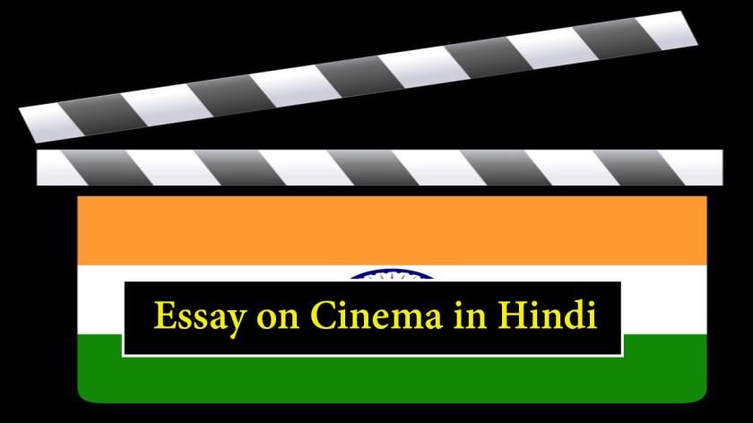 Essay-on-Cinema-in-Hindi