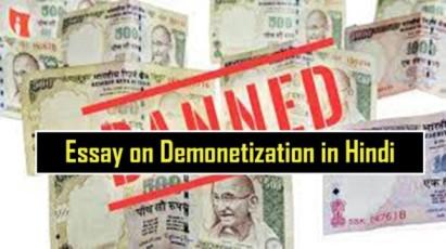 Essay-on-Demonetization-in-Hindi