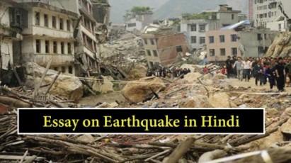 Essay-on-Earthquake-in-Hindi-