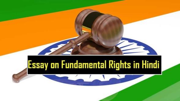 Essay-on-Fundamental-Rights-in-Hindi