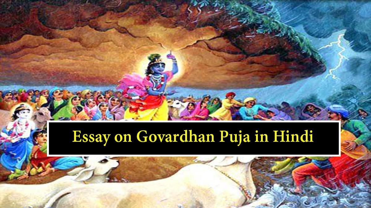 Essay-on-Govardhan-Puja-in-Hindi.