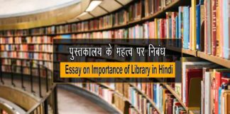 Essay on Importance of Library in Hindi