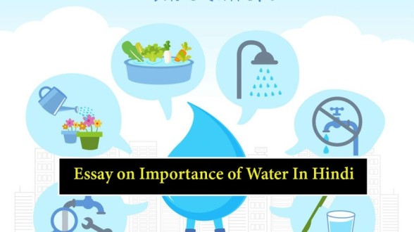 Essay-on-Importance-of-Water-in-Hindi-
