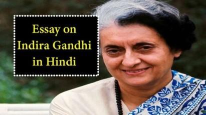 Essay-on-Indira-Gandhi-in-Hindi