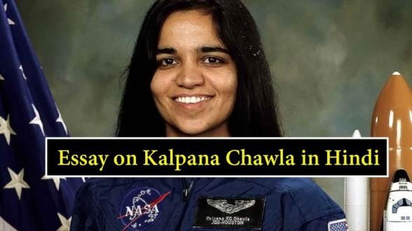Essay-on-Kalpana-Chawla-in-Hindi