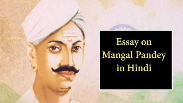 Essay-on-Mangal-Pandey-in-Hindi