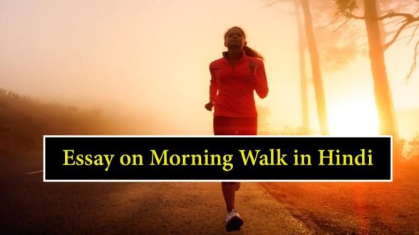 Essay-on-Morning-Walk-in-Hindi