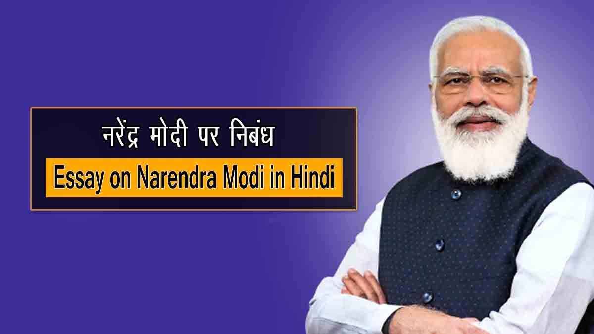 Essay on Narendra Modi in Hindi