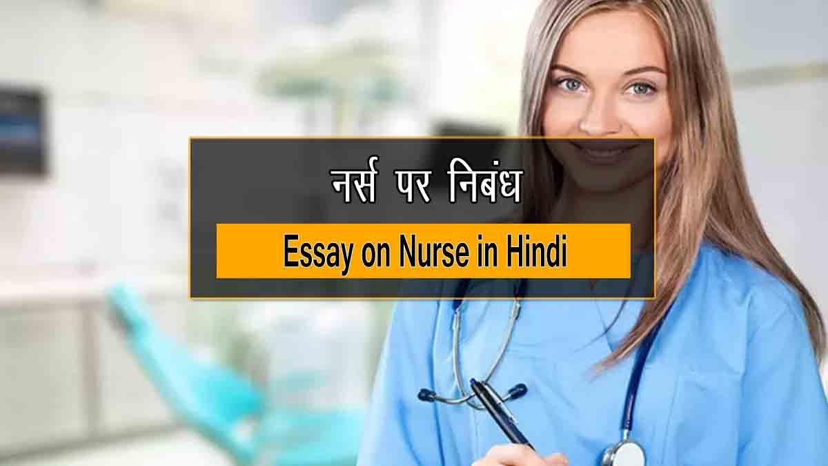 Essay on Nurse in Hindi
