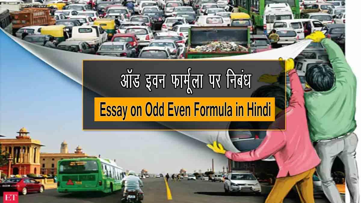 Essay on Odd Even Formula in Hindi