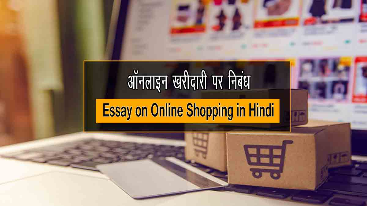 Essay on Online Shopping in Hindi