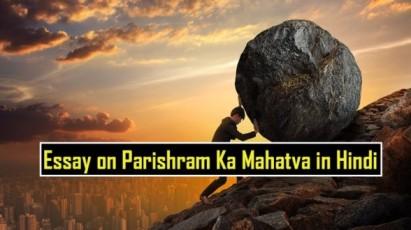 Essay-on-Parishram-Ka-Mahatva-in-Hindi