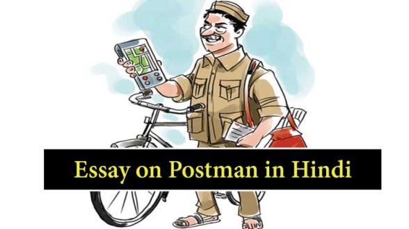 Essay-on-Postman-in-Hindi
