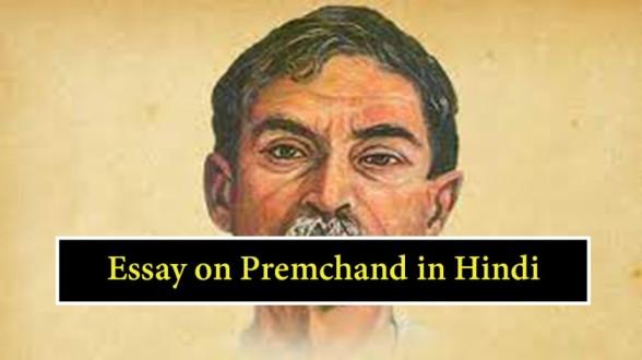 Essay-on-Premchand-in-Hindi