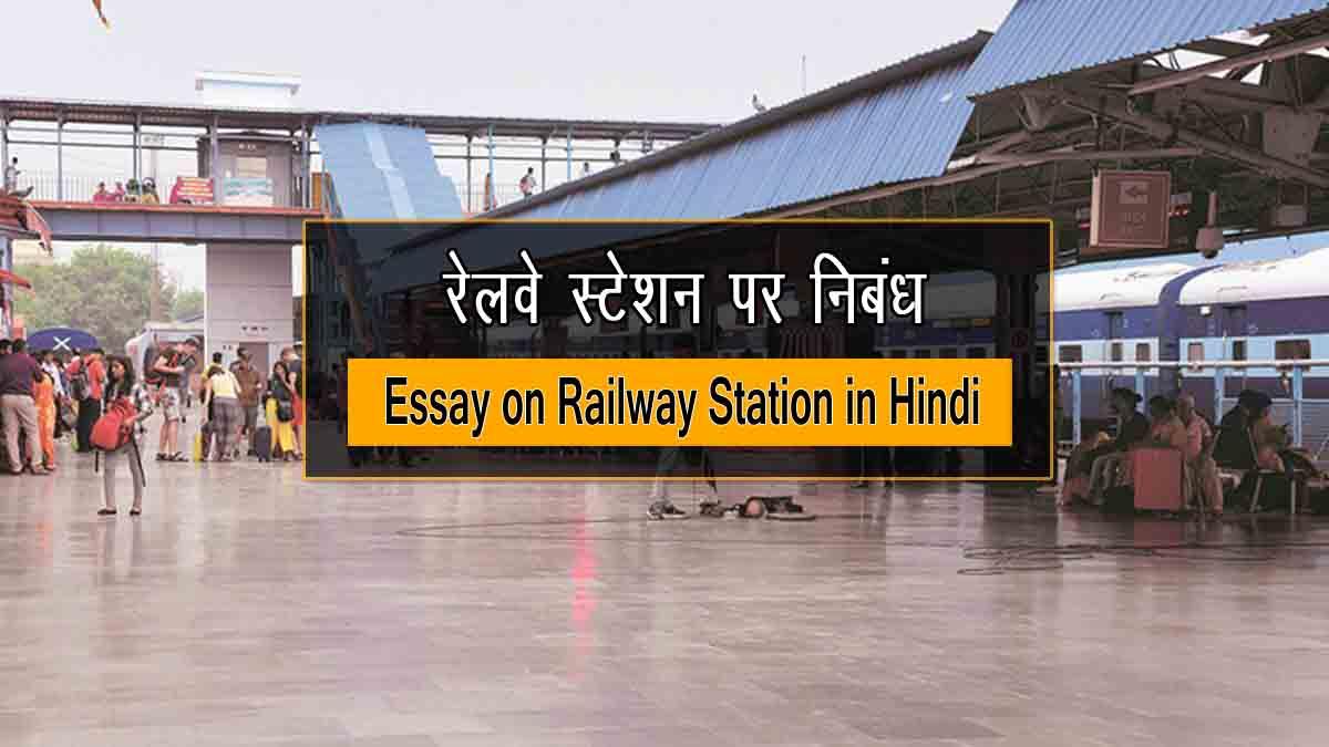 Essay on Railway Station in Hindi
