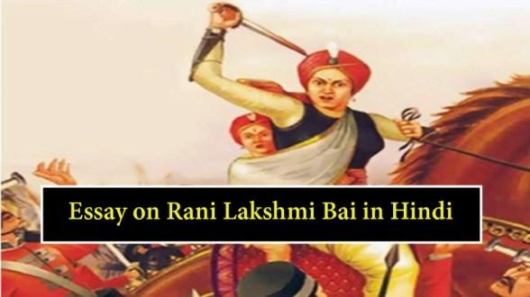 Essay-on-Rani-Lakshmi-Bai-in-Hindi