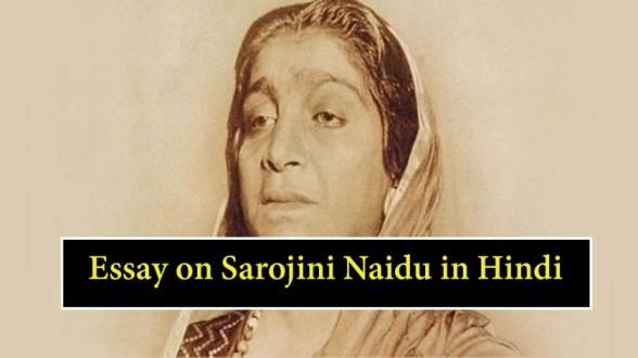Essay-on-Sarojini-Naidu-in-Hindi