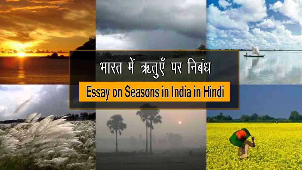 Essay on Seasons in India in Hindi
