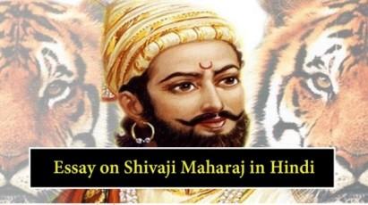 Essay-on-Shivaji-Maharaj-in-Hindi-