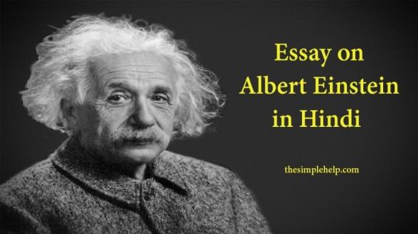 Essay on albert Einstein in hindi