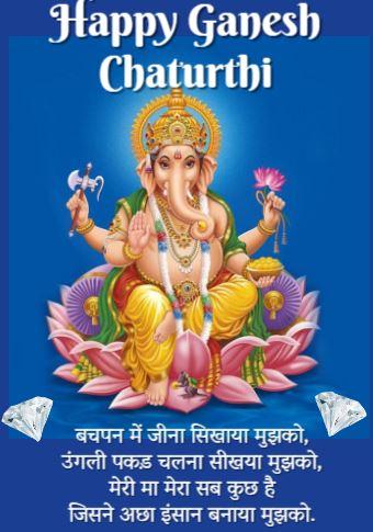 Ganesha Quotes in Hindi