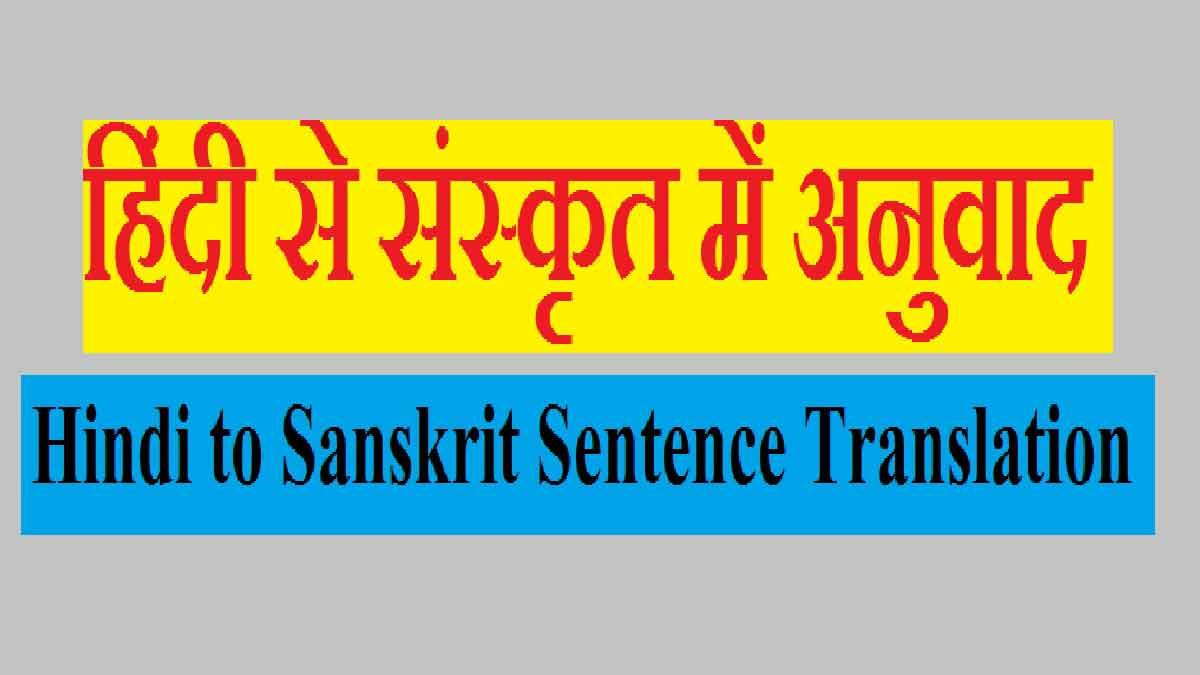 Hindi to Sanskrit Sentence Translation