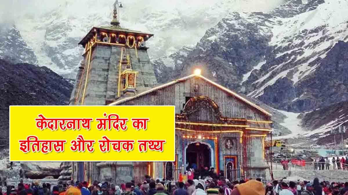 History of Kedarnath Temple in Hindi