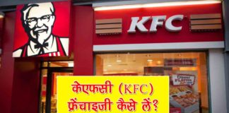 How to Open a KFC Franchise in Hindi
