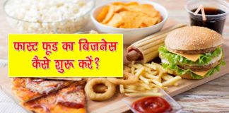 How to Start Fast Food Business in Hindi