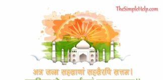 Independence Day Wishes in Sanskrit