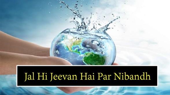 Jal-Hi-Jeevan-Hai-Par-Nibandh