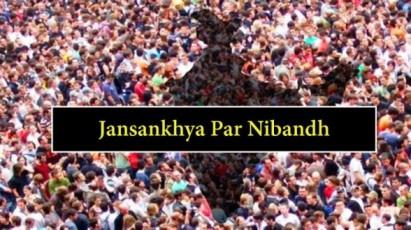 Jansankhya-Par-Nibandh-