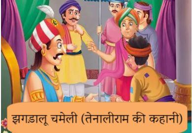 Jhagdalu Chameli Tenali Rama ki Kahani