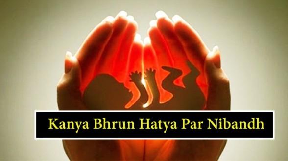 Kanya-Bhrun-Hatya-Par-Nibandh