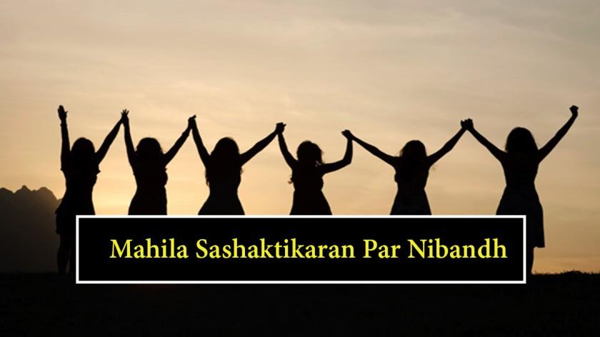 Mahila-Sashaktikaran-Par-Nibandh