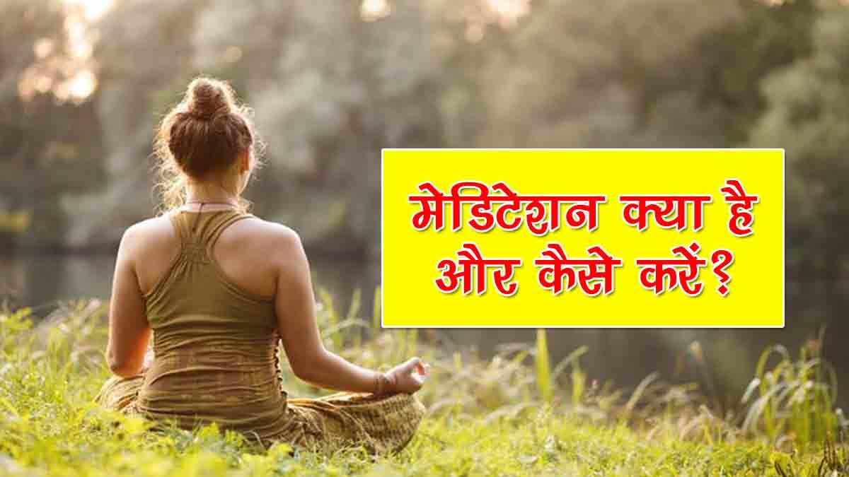 Meditation Kya Hota Hai