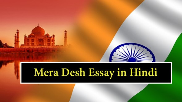 Mera-Desh-Essay-in-Hindi