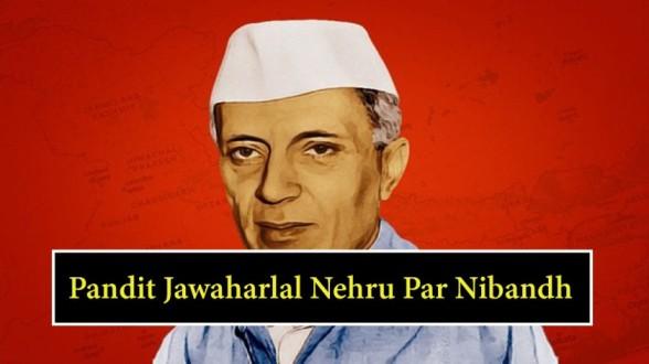 Pandit-Jawaharlal-Nehru-Par-Nibandh