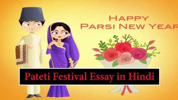 Pateti-Festival-Essay-in-Hindi-